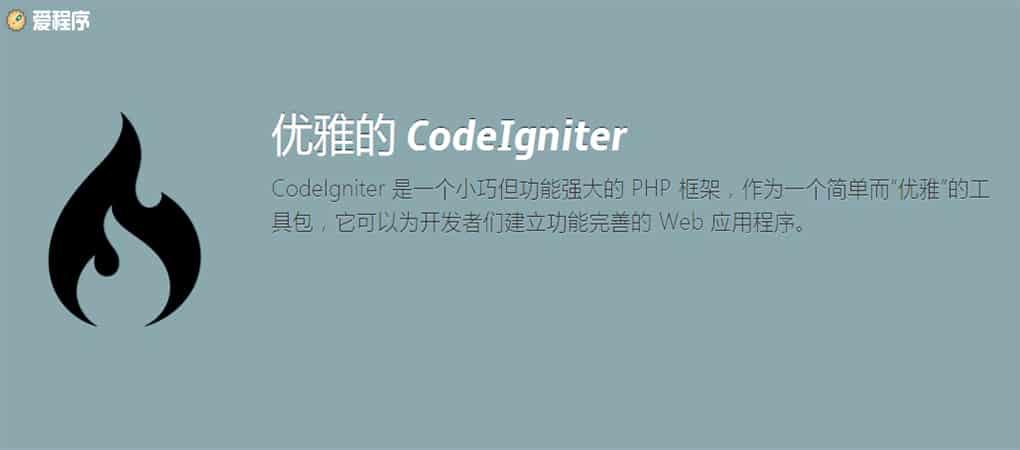 新技能CodeIgniter学习